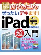 今すぐ使えるかんたん ぜったいデキます! iPad Air / mini / Pro 超入門