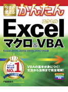 今すぐ使えるかんたん Excelマクロ&VBA [Excel 2016/2013/2010/2007対応版]