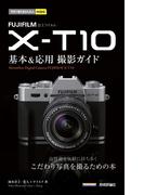 今すぐ使えるかんたんmini FUJIFILM X-T10 基本&応用 撮影ガイド