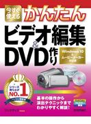 今すぐ使えるかんたん ビデオ編集&DVD作り [Windows 10&ムービーメーカー対応版]