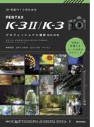 作品づくりのための PENTAX K-3 II/K-3 プロフェッショナル撮影BOOK