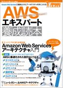 AWSエキスパート養成読本[Amazon Web Servicesに最適化されたアーキテクチャを手に入れる!]