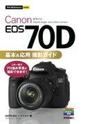 今すぐ使えるかんたんmini Canon EOS 70D 基本&応用 撮影ガイド