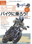 もう一度バイクに乗ろう! ~羨望されるオトナのライダーになりたい人に