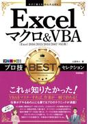 今すぐ使えるかんたんEx Excelマクロ&VBA プロ技BESTセレクション[Excel 2016/2013/2010/2007対応版]