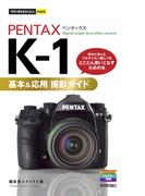 今すぐ使えるかんたんmini PENTAX K-1 基本&応用 撮影ガイド