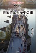 世界遺産と歴史の旅