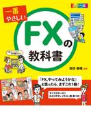 一番やさしいFXの教科書