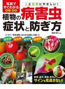 写真ですぐわかる 安心・安全 植物の病害虫 症状と防ぎ方