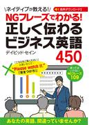 NGフレーズでわかる! 正しく伝わるビジネス英語450