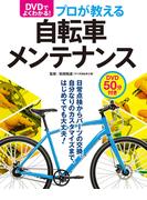 DVDでよく分かる!プロが教える自転車メンテナンス【DVD無しバージョン】