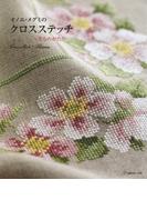 オノエ・メグミのクロスステッチ 花コレクション
