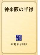 神楽阪の半襟