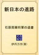 新日本の進路 石原莞爾将軍の遺書
