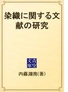 染織に関する文献の研究