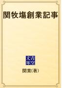 関牧塲創業記事