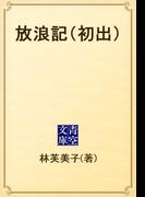 放浪記(初出)
