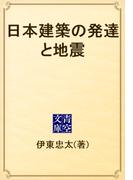日本建築の発達と地震