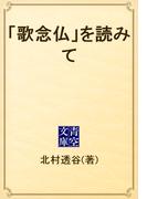 「歌念仏」を読みて