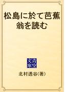 松島に於て芭蕉翁を読む