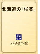 北海道の「俊寛」