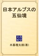 日本アルプスの五仙境