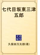 七代目坂東三津五郎