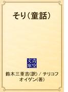そり(童話)