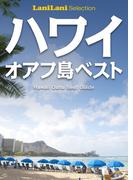 ハワイ オアフ島 ベスト