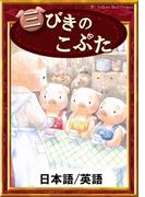 三びきのこぶた 【日本語/英語版】