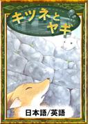 キツネとヤギ 【日本語/英語版】