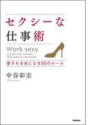 中谷彰宏のセクシーシリーズ