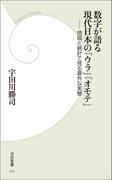 数字が語る現代日本の「ウラ」「オモテ」