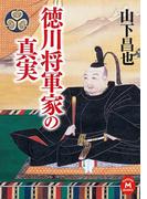 徳川将軍家の真実