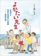 よかたい先生 水俣から世界を見続けた医師 原田正純