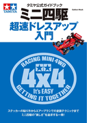 タミヤ公式ガイドブック ミニ四駆 超速ドレスアップ入門