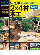 決定版 2×4材木工