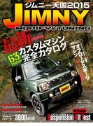 ジムニー天国 2015