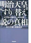 """明治天皇""""すり替え""""説の真相"""