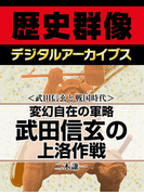 <武田信玄と戦国時代>変幻自在の軍略 武田信玄の上洛作戦
