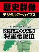 <徳川家康と戦国時代>政権確立の決定打! 将軍職譲位