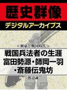<剣豪と戦国時代>戦国兵法者の生涯 富田勢源・師岡一羽・斎藤伝鬼坊
