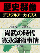 <徳川家と江戸時代>尚武の時代 寛永剣術事情