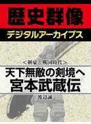 <剣豪と戦国時代>天下無敵の剣境へ 宮本武蔵伝