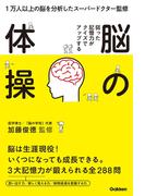 弱った記憶力がクイズでアップする 脳の体操