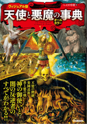 ヴィジュアル版 天使と悪魔の事典