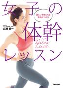 女子の体幹レッスン