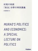 村尾の政経 「政治」分野の特別講義