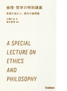 倫理・哲学の特別講義