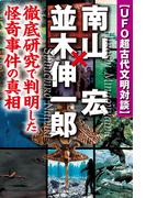 UFO超古代文明対談 南山宏×並木伸一郎
